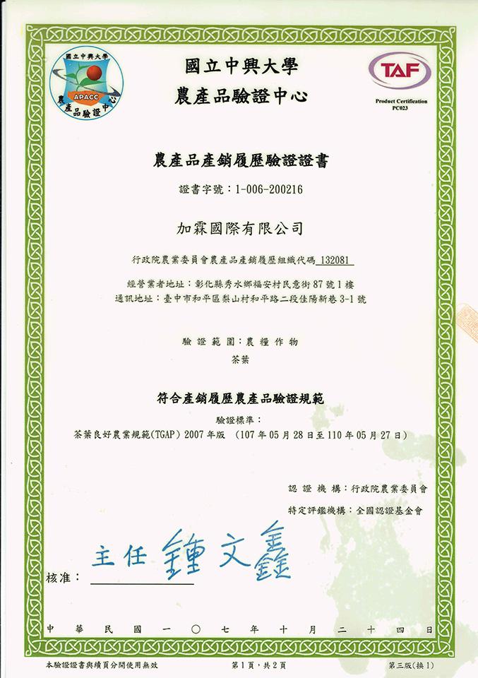 107-110年農產品產銷履歷證書 - 字號1-006-200216