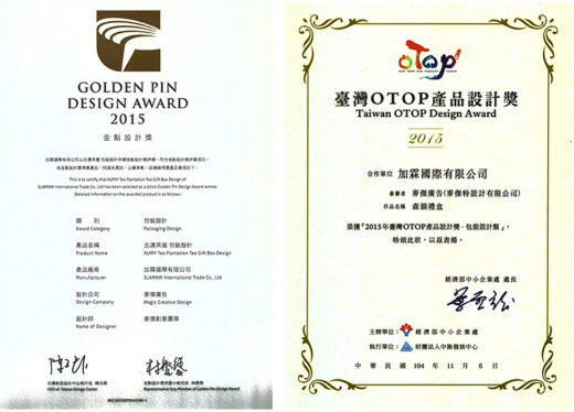 2015 金點設計獎(Golden Pin Design Award)奬