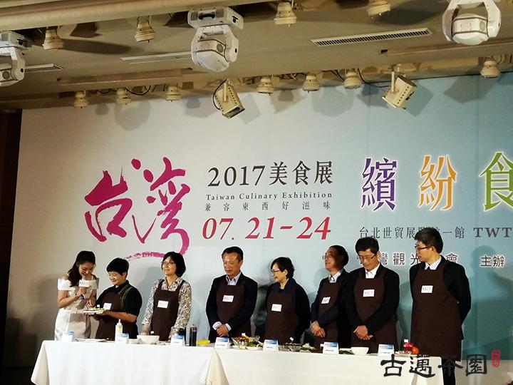 台灣繽紛食代 - 記者會花絮