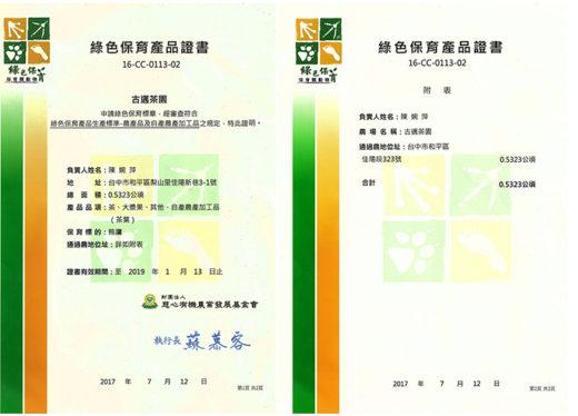 2017 - 2019 綠色保育產品證書 16-CC-0113-02
