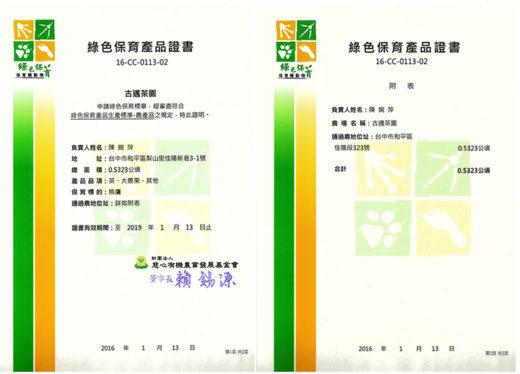 2016 - 2019 綠色保育產品證書 16-CC-0113-02