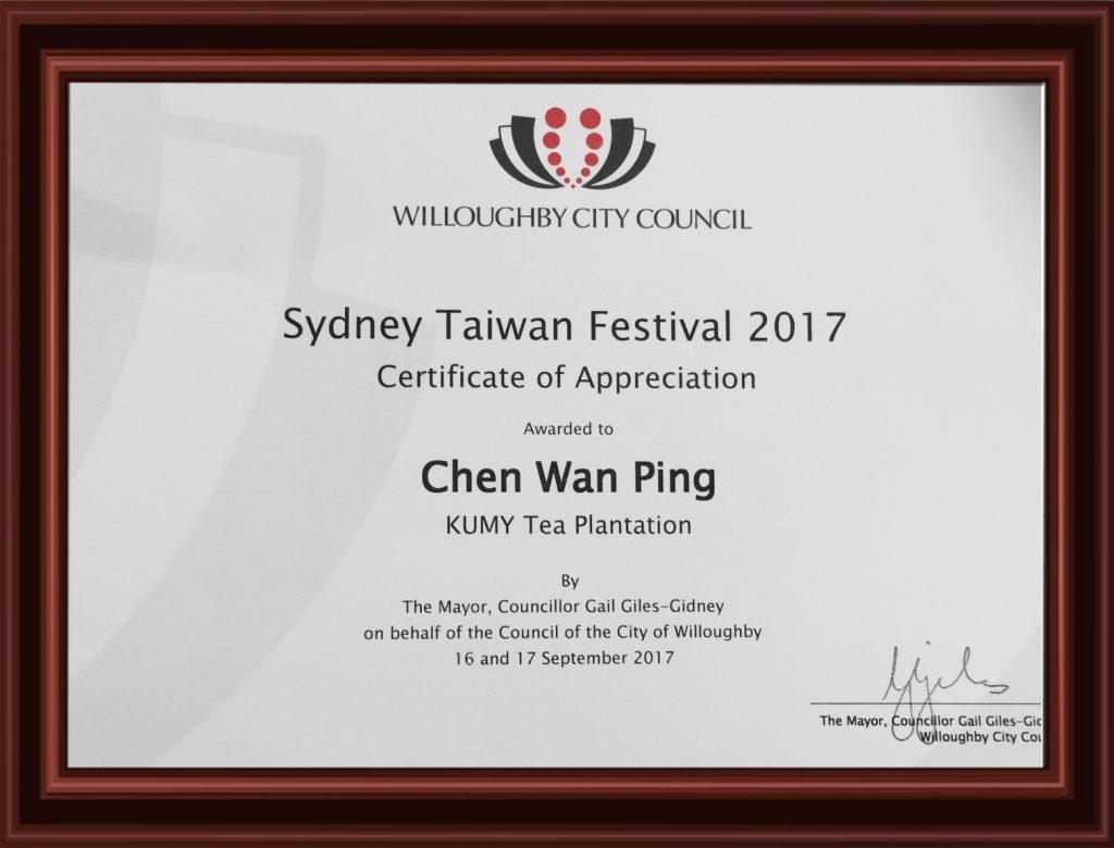 雪梨台灣日嘉年華會 Sydney Taiwan Festival