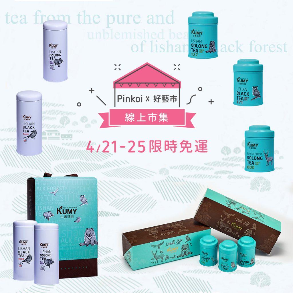 Pinkoi x 好藝市 4/21-4/25 線上同步 - 7-11取貨 全館免運費