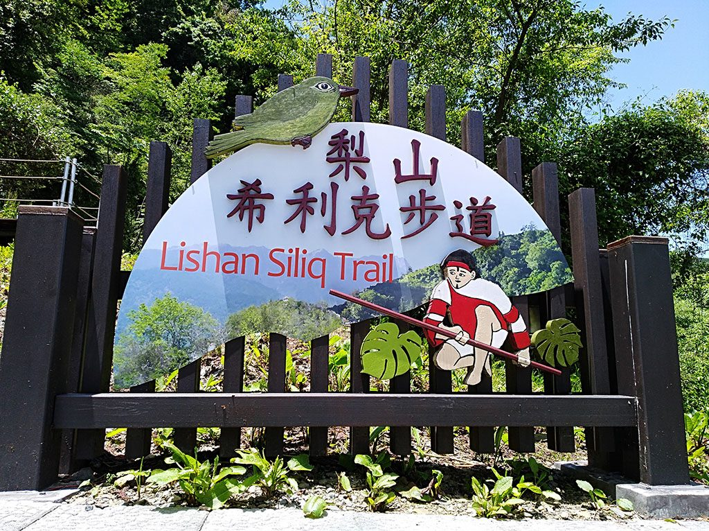 梨山希利克步道|友善自然環境健行步道