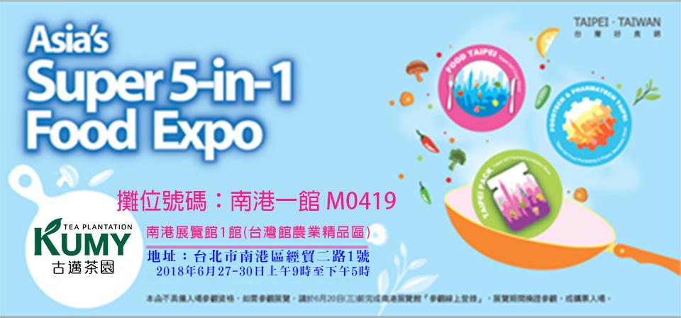 2018年台北國際食品展