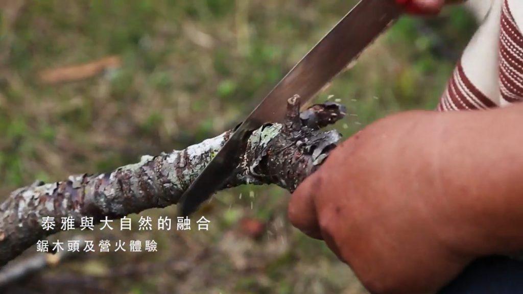 泰雅與大自然的融合 鋸木頭及營火體驗