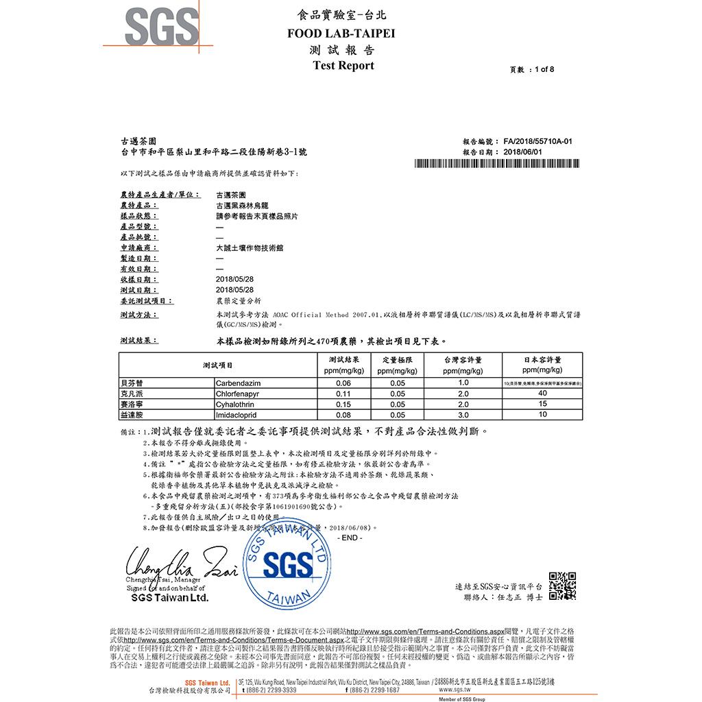 2018梨山古邁茶園梨山茶SGS檢驗報告
