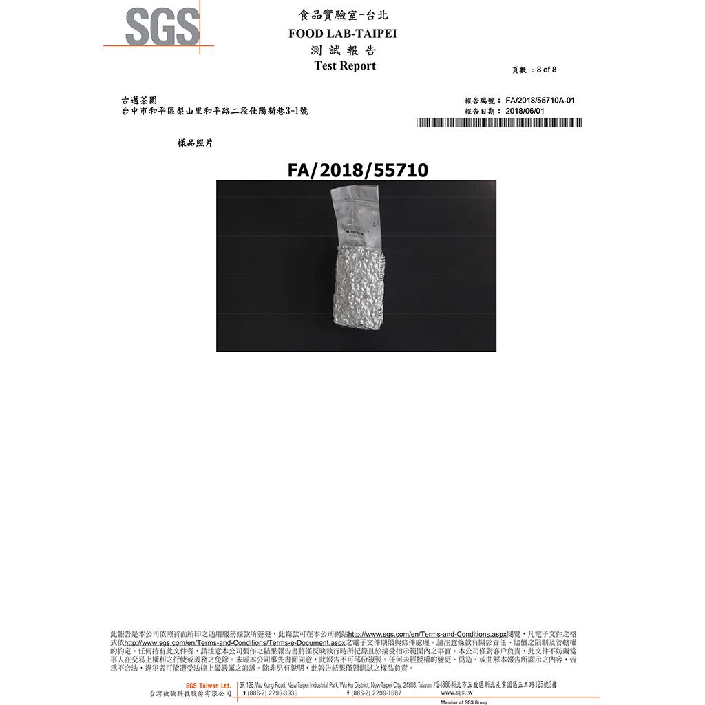 2018梨山古邁黑森林烏龍SGS檢驗報告