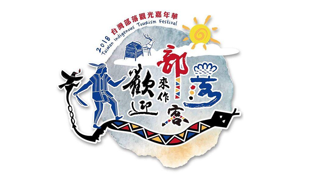 2018台灣部落觀光嘉年華