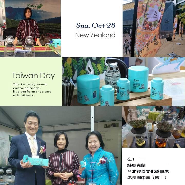 走進國際行銷台灣-紐西蘭台灣日