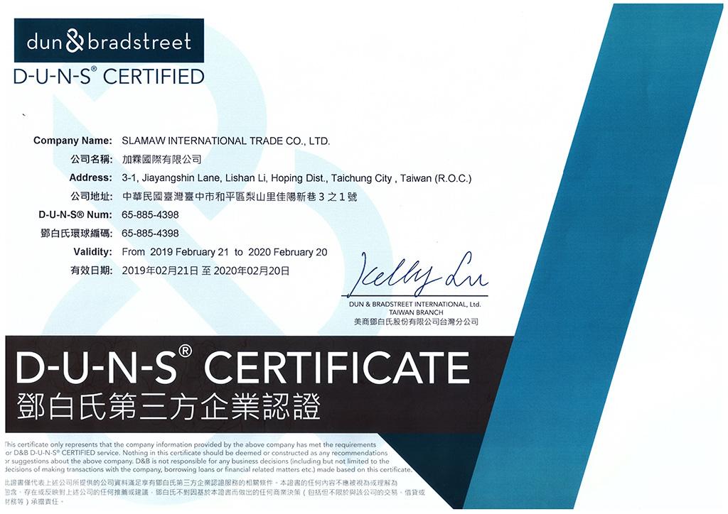2019鄧白氏第三方企業認證