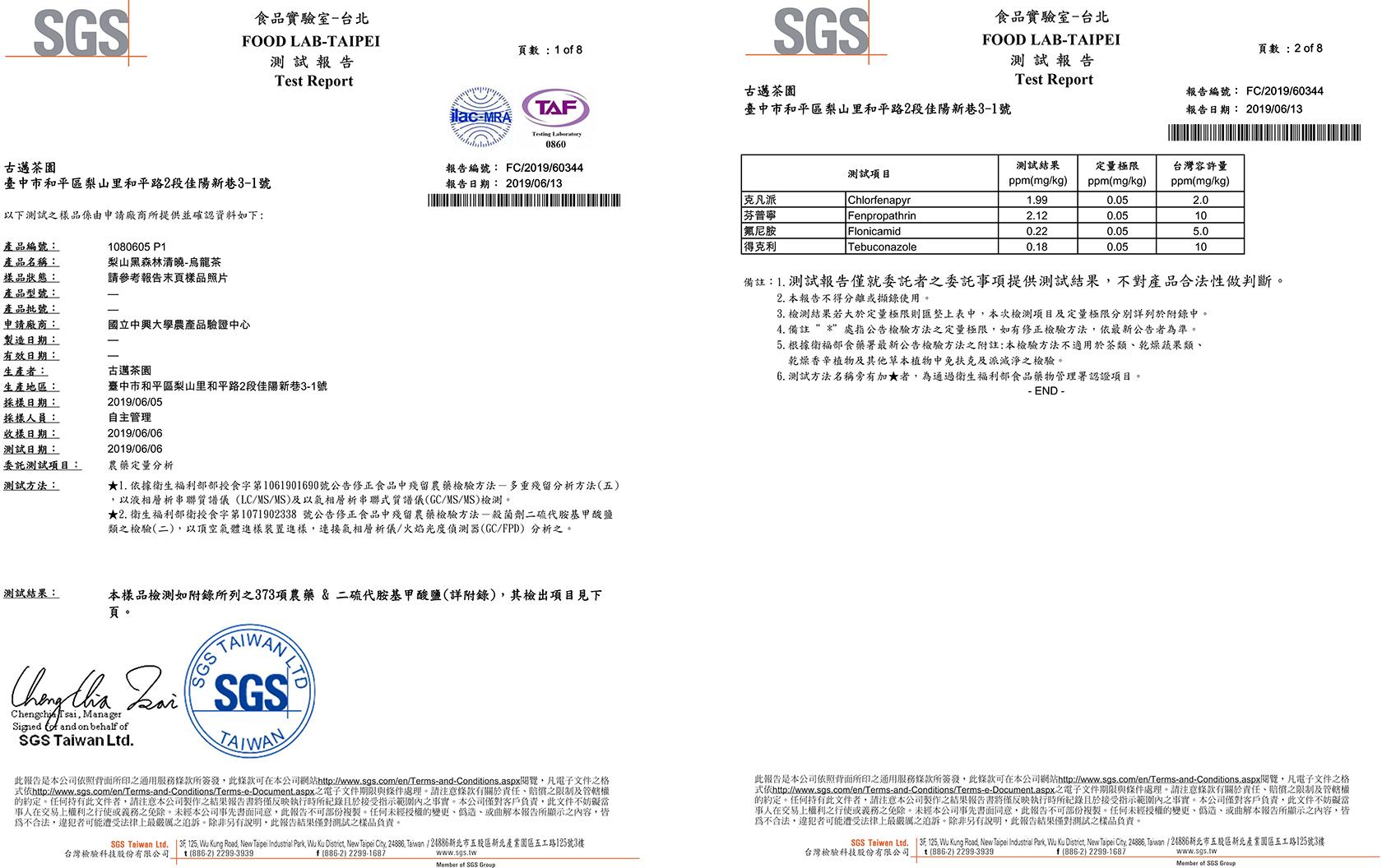 2019梨山古邁黑森林烏龍SGS檢驗報告
