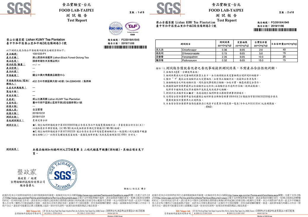 2019梨山古邁黑森林烏龍SGS檢驗報告_冬茶