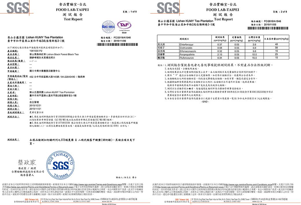 2019梨山古邁黑森林紅茶SGS檢驗報告_冬茶