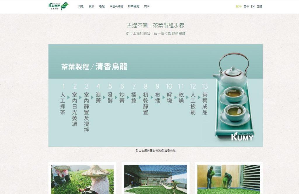 古邁茶園茶葉製程 視覺設計 After